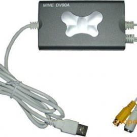 USB音视频采集盒:MINE DV90A