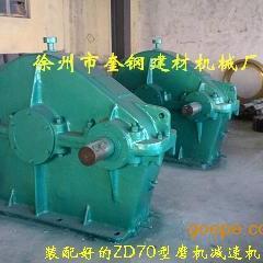 球磨机ZD70减速机整机
