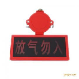 宏安HAFQ-1防爆气体释放灯(简称气体释放灯)