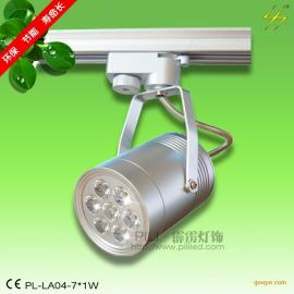 LED轨道灯/LED筒灯/LED珠宝灯PL-LA04-7W