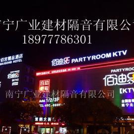广业南宁酒店隔音材料南宁KTV隔音材料