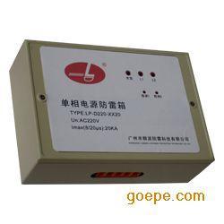 朗派LP-D220-XX20单相电源防雷箱