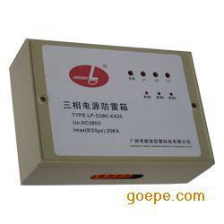 朗派LP-D380-XX20三相电源防雷箱