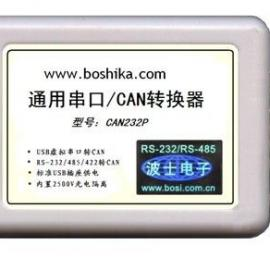 USB/RS485/422转CAN CAN232P