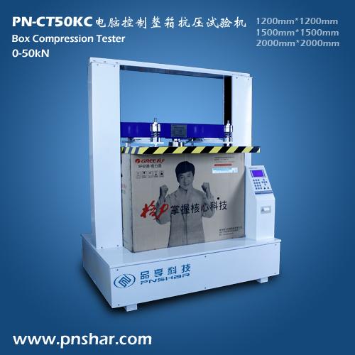 高性能纸箱抗压试验机
