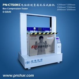 整箱压力试验机_整箱耐压试验机_整箱抗压试验仪
