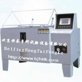 HT/YWX-250P触摸屏盐雾腐蚀试验箱