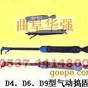 D3D4D6D9D10气动捣固机
