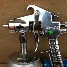 通用型喷枪-日本岩田W-77底漆喷枪-日本岩田喷枪