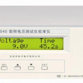 扬子YD2040/YD2040A耐电压测试仪校准仪