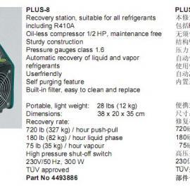 冷煤回收机PLUS-8