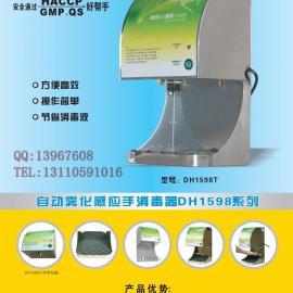 自动雾化感应手消毒器(带托盘)