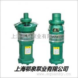 充油式潜水电泵,QY潜水泵