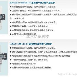 ECO3燃气壁挂炉八喜(北京一级经销商)八喜总代+批发商