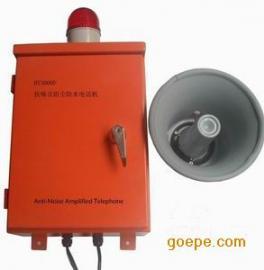 HY3000F防尘防水抗噪音电话机