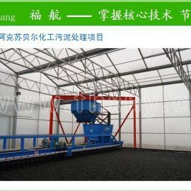 化工污泥处理设备(节能)
