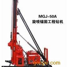 供应MGJ-50A旋喷锚固工程钻机施工原理