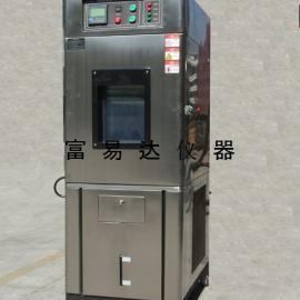 富易达小型立式恒温恒湿试验箱