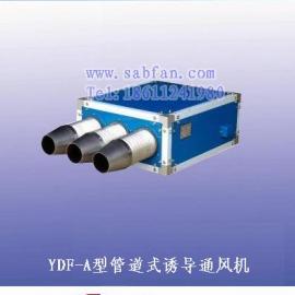 上海应达YDF-A管道式诱导风机