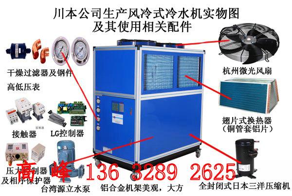 风冷式冷水机(深圳冷水机生产厂家)