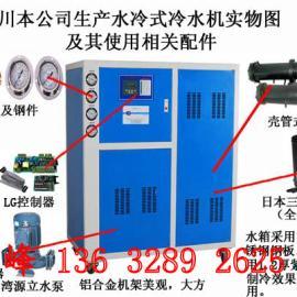 工业循环制冷机(水制冷机)