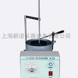 SYD-267石油产品开口闪点和燃点试验器
