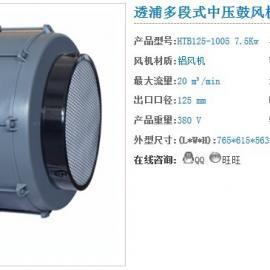 上海与鑫透浦多段式中压鼓风机,HTB125-1005
