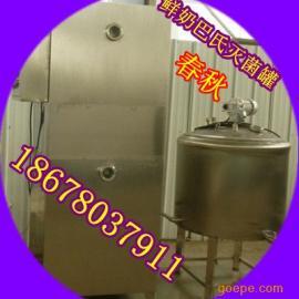 牛奶巴氏灭菌罐|巴氏灭菌设备价格