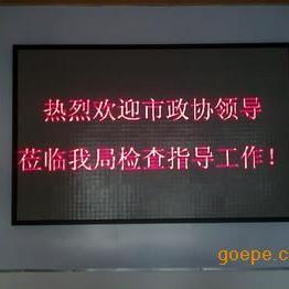 LED显示屏;室外全彩屏;室外双色屏;室外单色屏