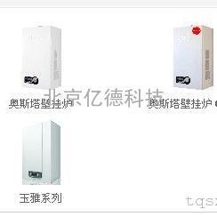 奥斯塔壁挂炉-贵雅系列/24KW/18/30/北京一级(总代理)现货