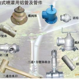 铝三通接头,立杆三角架铝三通喷头,大田灌溉设备,铝直接头