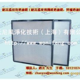 上海耐高温烤炉过滤网,沃尼风昆山高温初级过滤网