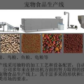 观赏鱼食龟粮机械设备厂