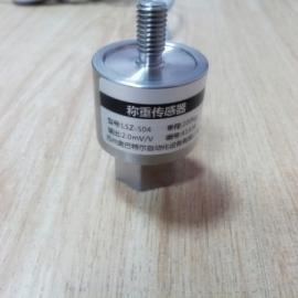 高精度测力传感器 高精度拉压力传感器 LSZ-S04