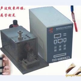 金属点焊机金属焊接机首选北京长翔超声波