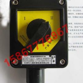 防爆双控开关-|八通防爆主打产品|BZM8050-10DD