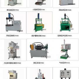 油压机 单柱油压机 油压机生产厂家 油压机价格