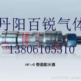 HF-4阻火器|回火防止器