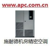 北京机房专用空调安装 施耐德空调报价 APC精密空调维护