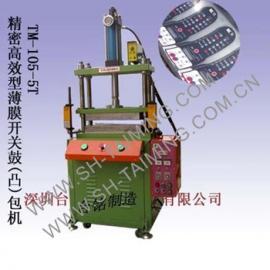 PVC薄膜热压成型机|按键开关热压凸包机|四柱油压机
