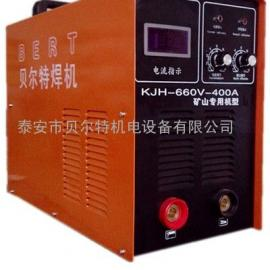 矿井专用双电压电焊机