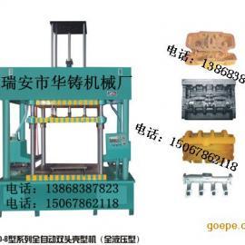 浙江垂直分型壳芯机、覆膜砂壳芯机厂家