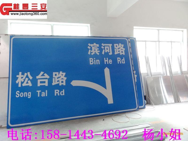 交通标志牌、交通指示牌、交通安全标志牌、公路标志牌、交通标识标牌、交通标志杆、道路标志牌、交通标识牌、交通标志杆、道路指示牌、旅游区标志牌、景区标志牌