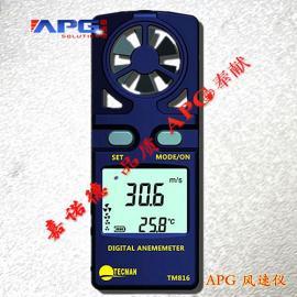 一体式风速仪,手持式风速仪,叶轮式风速仪