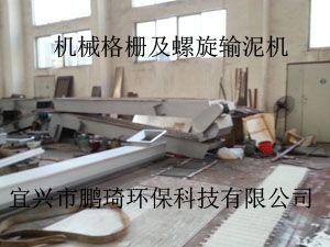 污水处理设备 回转式机械格栅,格栅除污机 不锈钢