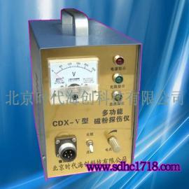 便携式磁粉探伤仪价格CDX-V