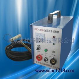 CYD-3000多用磁粉探伤仪是移动式磁力探伤仪