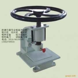 橡胶冲片机