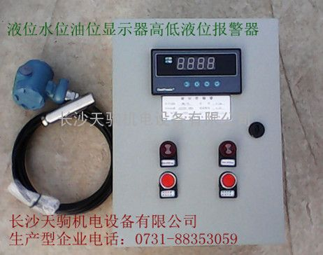 消防水箱水位显示控制系统设备(专业厂家直销)