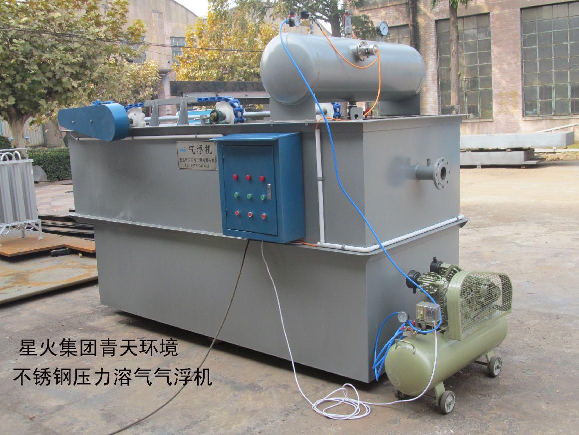 黄岛 压力溶气气浮机